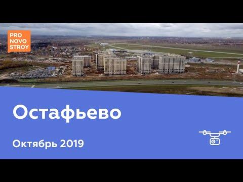 """ЖК """"Остафьево"""" [Ход строительства от 19.10.2019]"""