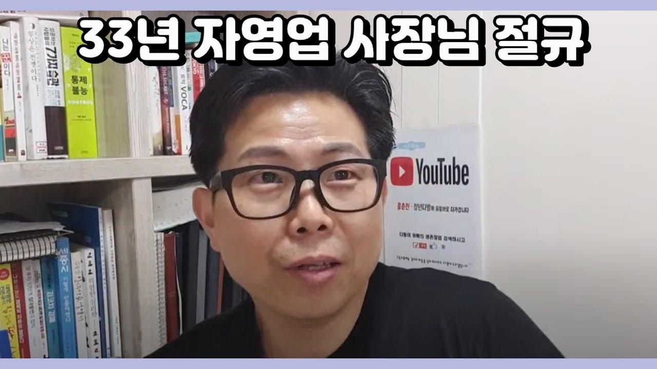 455화 33년 자영업 사장님 절규, 설빙 생존법, 무소유, EBS연락, 출판계획