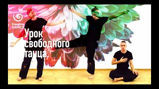 Урок свободного танца   разминка   freedomDANCE с Алексеем Кузьминым