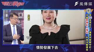華為5G將制定世界標準?專家曝川普90天斬首行動內幕!|[風云軍事精華集EP.6]