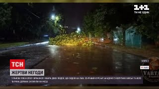 Новини України як молоді люди стали жертвами негоди у Львові
