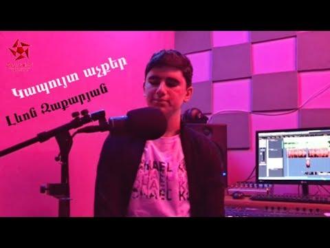 Levon Zaqaryan - Kapuyt achqer | New Song Premiere 2018