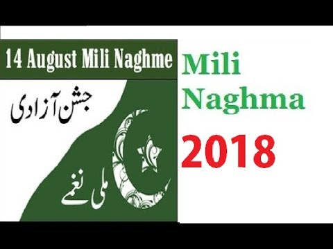 Best Heart Touching Pakistani National song Mili Nagma 2018