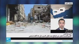 ارتفاع عدد قتلى الحرب في اليمن إلى 10 آلاف شخص
