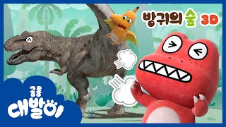 How dinosaurs living in the forest of farts farts fart. | Kids Songs | DebariTV