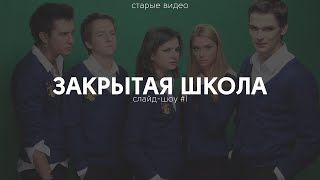 Закрытая школа. Слайд-шоу #1
