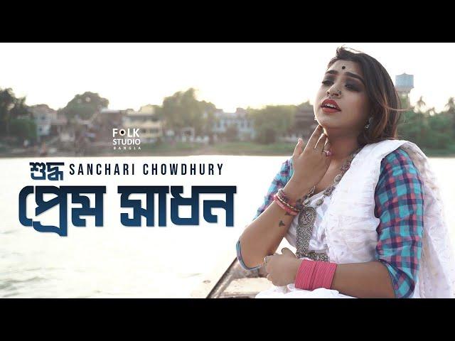 Shuddho Prem Sadhon | শুদ্ধ প্রেম সাধন | Lalon | Sanchari | Bangla Song 2021 | Official Music Video