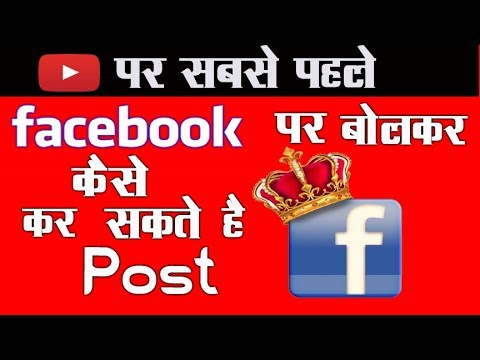 Facebook new Features   post with your voice