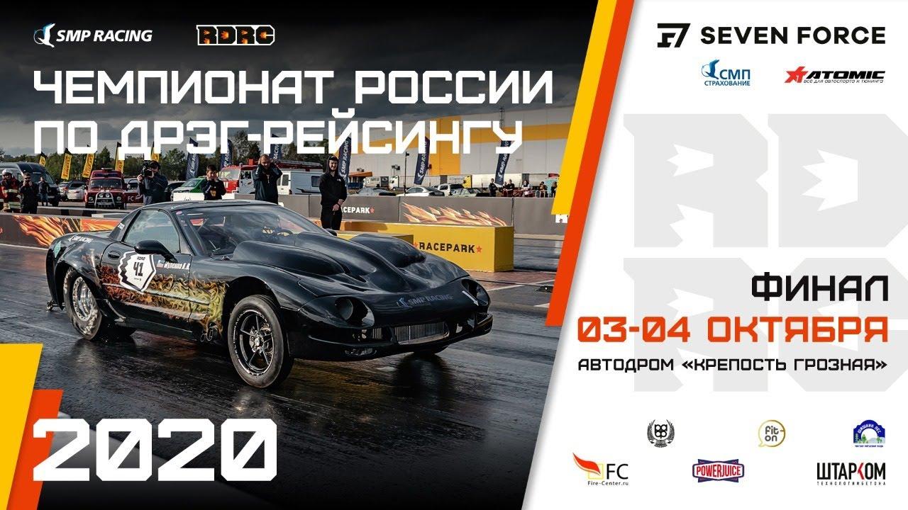 Чемпионат России по дрэг-рейсингу. RDRC 2020. 4 этап. День 2: Финалы
