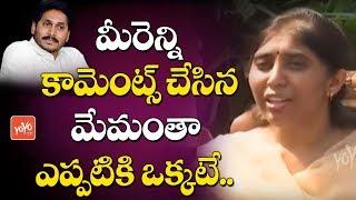 YS Vivekananda Reddy Daughter Sunitha About Family Relationship | YS Jagan | YSR | YOYO TV Channel