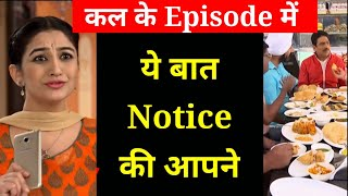 ये बात नोटिस की आपने do you notice this in tmkoc - Taarak mehta ka.... Chashma latest episode news