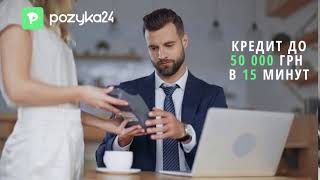 Pozyka24.com.ua - Быстрые кредиты до 50 000 грн