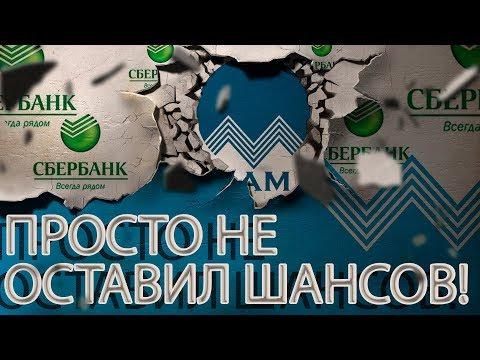 СБЕРБАНК СТРАШНЫЙ И УЖАСНЫЙ ЗАОДНО СМЕШНОЙ | Как не платить кредит | Кузнецов | Аллиам