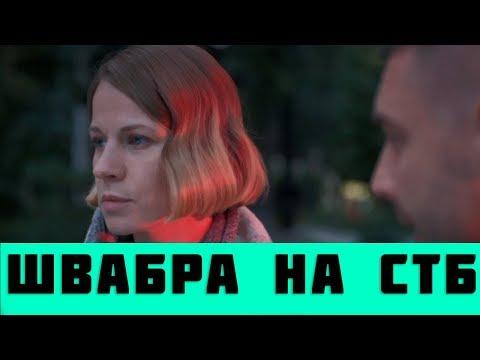 Детектив «Швaбрa» (2019) 1-8 серия из 8 HD