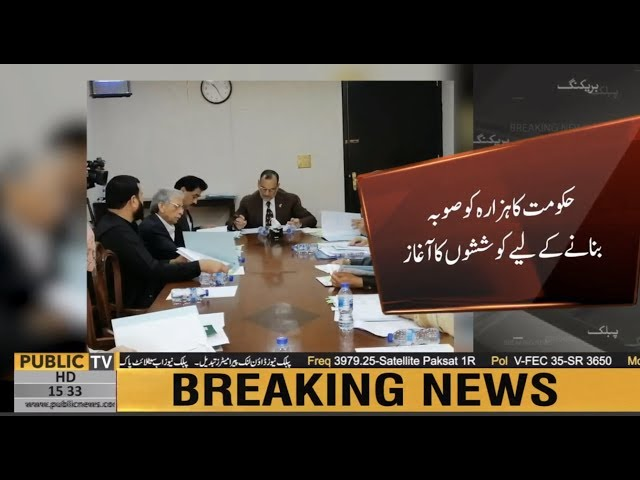 Govt gives special task to Azam Khan Swati for Hazara province