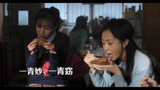 一青妙・窈 姉妹タッグ 映画「ママ、ごはんまだ?」予告 木南晴夏 動画 17