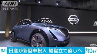 """日産 新型車""""連続投入""""で業績回復目指す(19/11/24)"""