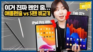 갤럭시탭S7 플러스 S펜 vs 아이패드 프로 4세대 애…