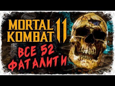ВСЕ 52 ФАТАЛИТИ В MORTAL KOMBAT 11 В 2K 60FPS (1440p)!