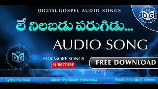 Ley nilabadu Audio Song    Telugu Christian Audio Songs    CBT Odisha, Digital Gospel