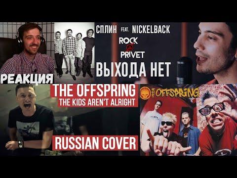 The Offspring - The Kids Aren't Alright (RADIO TAPOK)   РЕАКЦИЯ   Сплин - Выхода Нет (ROCK PRIVET)