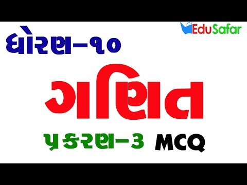 std 10 Maths Chapter 3 MCQ Solution In Gujarati