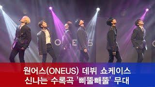 신인 보이 그룹 원어스(ONEUS) 데뷔, 수록곡 신나는 '삐뚤빼뚤' 무대 190109