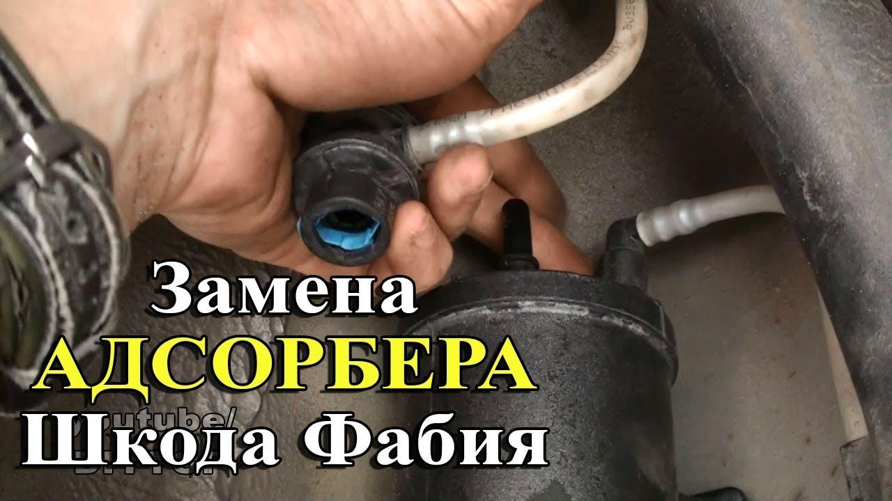 Замена адсорбера (фильтр угольный) Шкода Фабия / Replacement Vapour Charcoal Filter Skoda Fabia