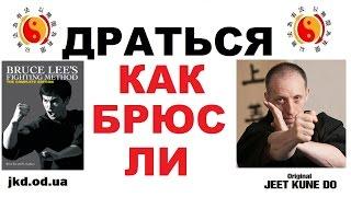 Джит Кун До - Брюс Ли лучший - научиться драться как Брюс Ли