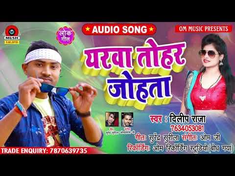 Dilip Raja का सुपर हिट Song ?यरवा तोहर जोहता // Yarwa Tohar Johata // Bhojpuri Hit Song 2020