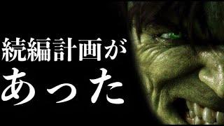 【アベンジャーズ】「インクレディブル・ハルク」には続編計画があった件【mcu/avengers】