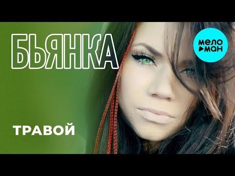 Бьянка - Травой Single