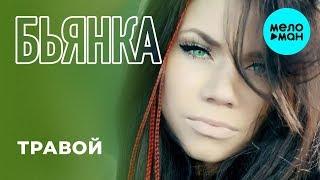 Бьянка  - Травой (Single 2019)