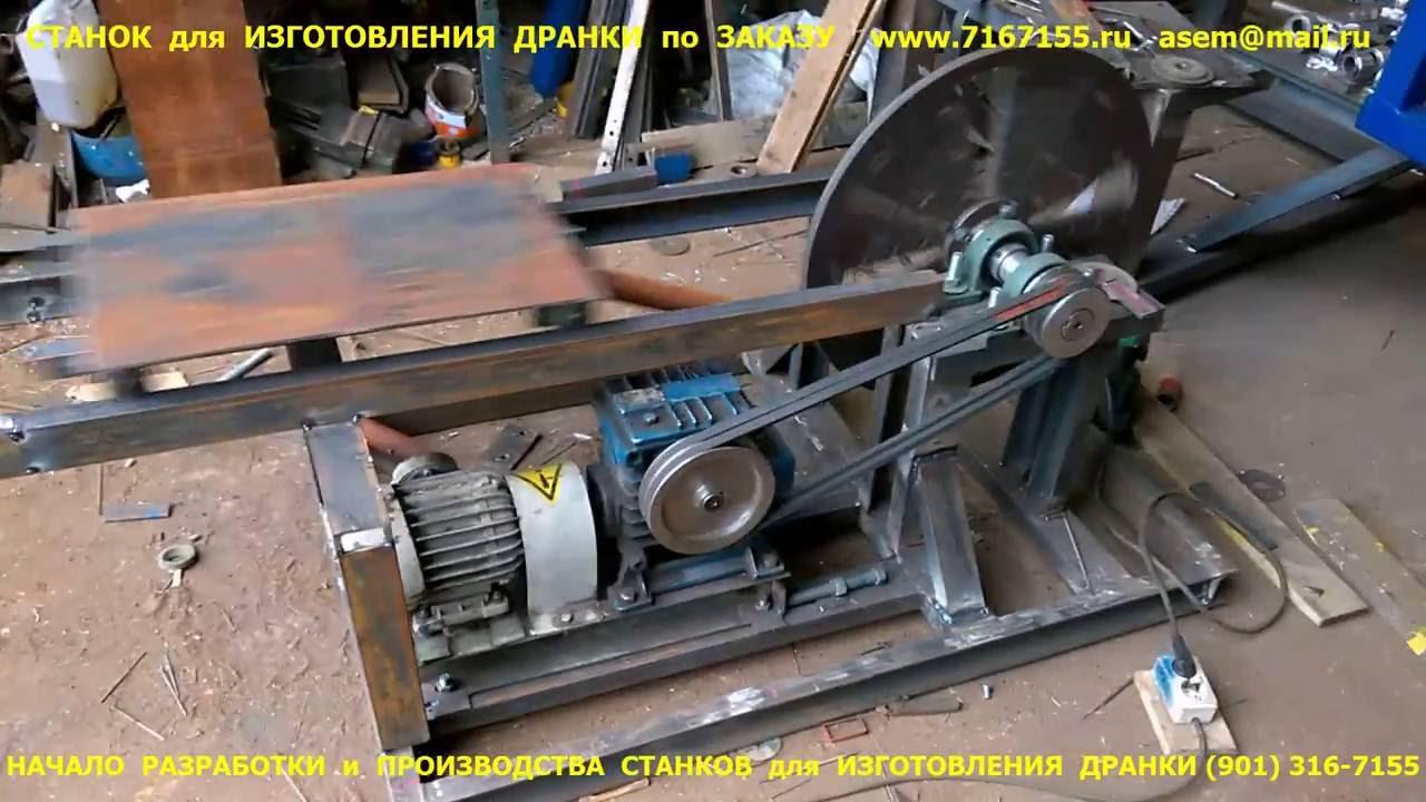 Станок для изготовления дранки своими руками фото 348