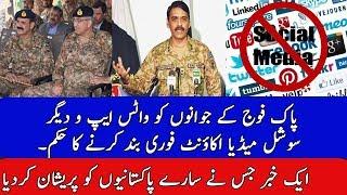 Pakistan Army Social Media Accounts at High Risk