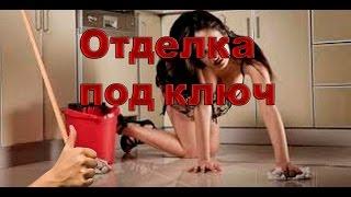 Работа ремонт квартир(Отделка под ключ в Барнауле.Работа ремонт квартир Приветствую Вас на канале отделка под ключ(Барнаул)...., 2015-03-13T16:34:42.000Z)