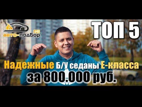 Топ 5. Надежные Б У седаны E класса за 800т.р ИЛЬДАР АВТО ПОДБОР