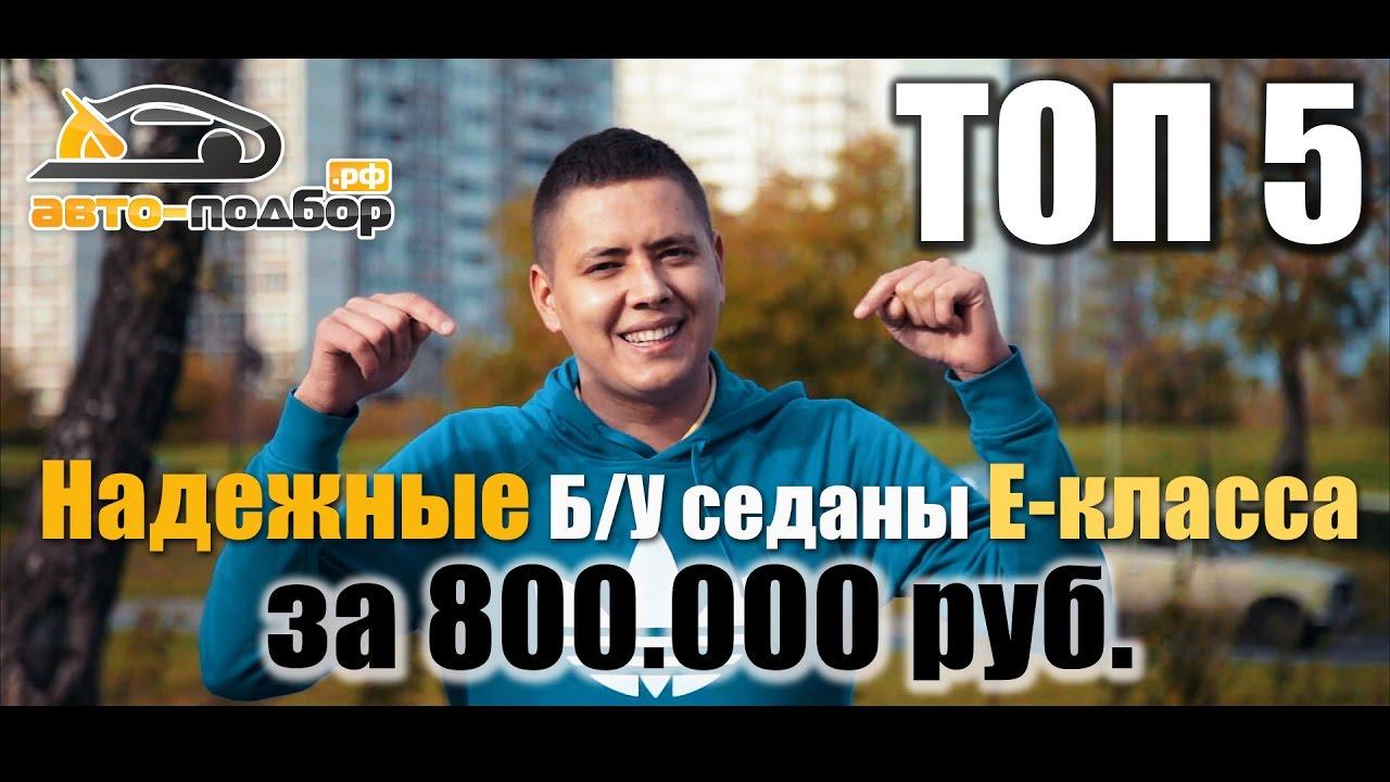 На сайте авто. Ру можно купить подержанные автомобили lifan с. Частные объявления о продаже б/у лифан. Санкт-петербург, 5 часов назад. 2015.