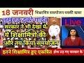 शिक्षामित्रो का महाआन्दोलन वीडियो, Uma Devi, Shikshamitra latest news today, Pm Modi News today