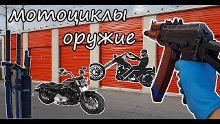 Контейнер с мотоциклами, оружием. РОЗЫГРЫШ $$$
