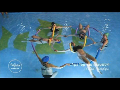 Yoga - aqua Yoga στην εγκυμοσύνη, με την Ξανθή Μαρκουλάκη