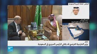 أبرز ملفات لقاء محمد بن سلمان مع وزير الخارجية الفرنسي