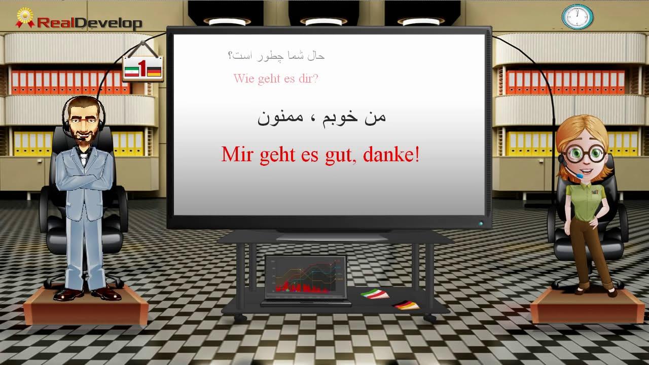 Translate Persisch