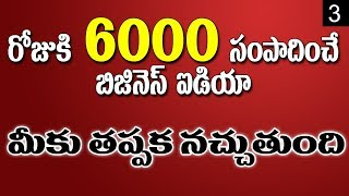 business ideas in telugu - top 3 best business ideas | small business ideas in 2018! telugu