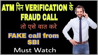 FRAUD call from SBI | How to talk | MUST watch 😲