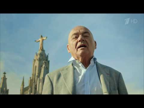 В поисках Дон Кихота. Каталония не Испания. Путешествия Познера и Урганта