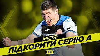 Суперечливий дебют Малиновський не заграв у Аталанті