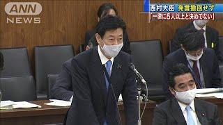 """総理の""""8人会食"""" 西村大臣の発言に野党が追及(2020年12月17日) - YouTube"""