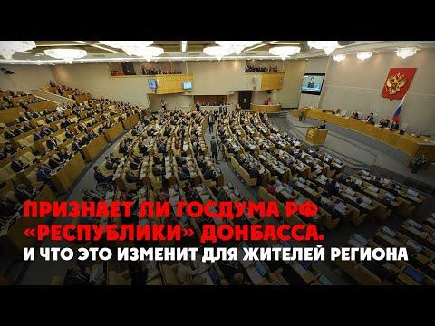 """Признает ли Госдума РФ """"республики"""" Донбасса.  И что это изменит для жителей региона"""