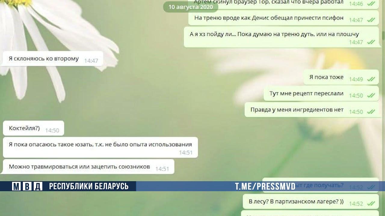 В Белоруссии задержан администратор ещё одного дворового чата